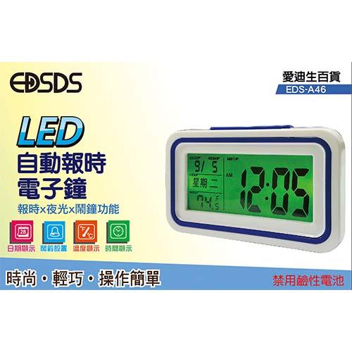 愛迪生 長方型LED多功能電子鐘 EDS-A46