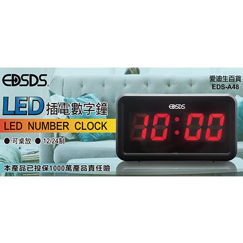 LED插電橫式數字鐘(EDS-A48)