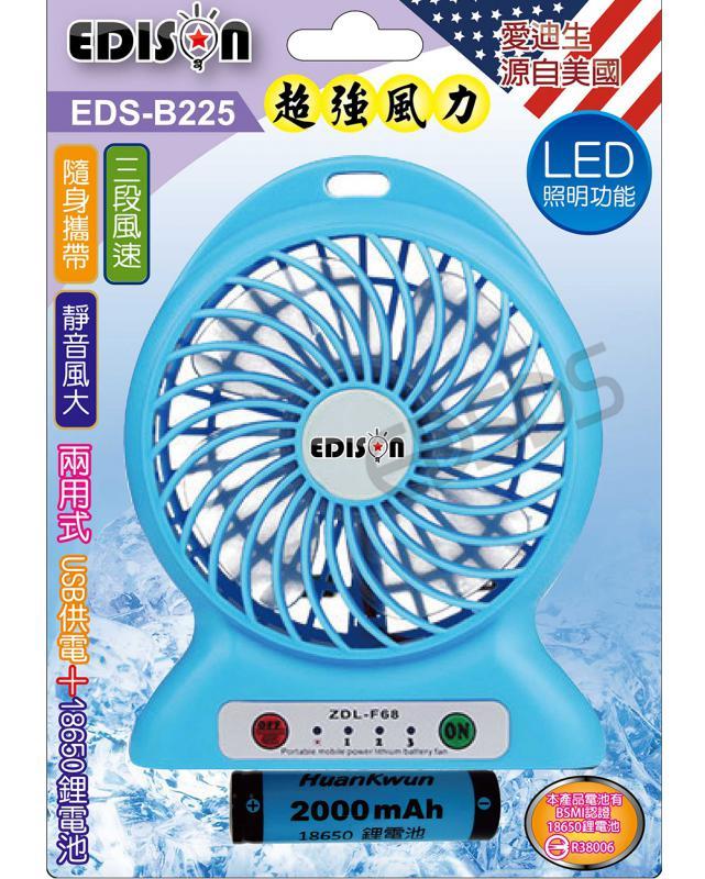 4吋LED照明圓型風扇+USB+電池(EDS-B225)