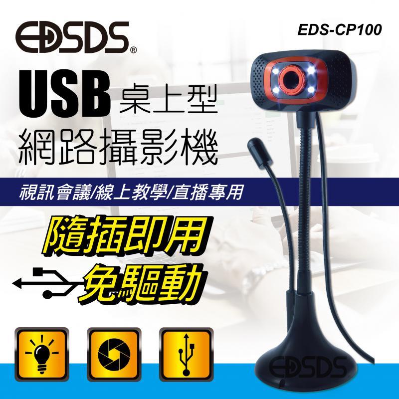 USBUSB網路攝影機 EDS-CP100