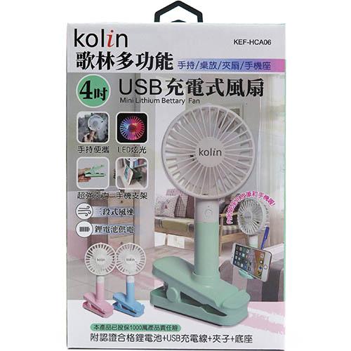 歌林4吋手持立夾式風扇附電池+線(KEF-HCA06)