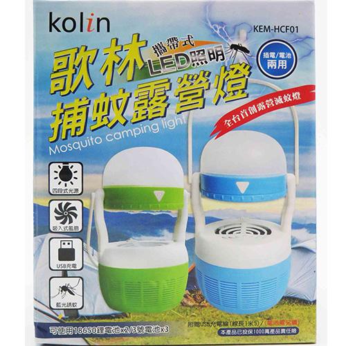 歌林LED露營燈捕蚊機 KEM-HCF01