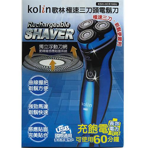 歌林充電式極速三刀頭電鬍刀(KSH-HCR100U)