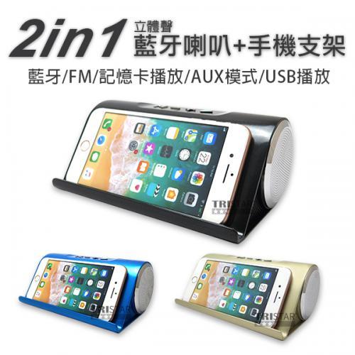 立體聲藍牙喇叭+手機支架 TS-C454