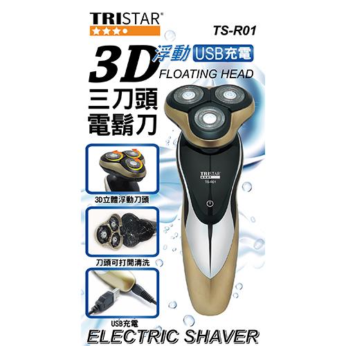 《TRISTAR》3D浮動USB充電三刀頭電鬍刀 TS-R01