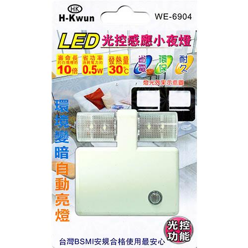 LED光控感應小夜(WE-6904)