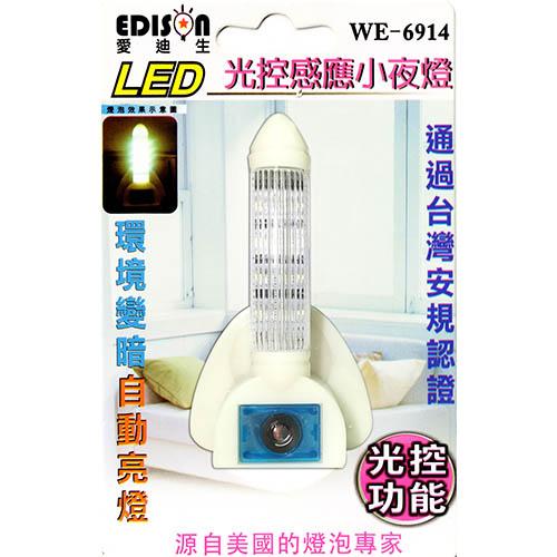 LED光控感應小夜燈(WE-6914)