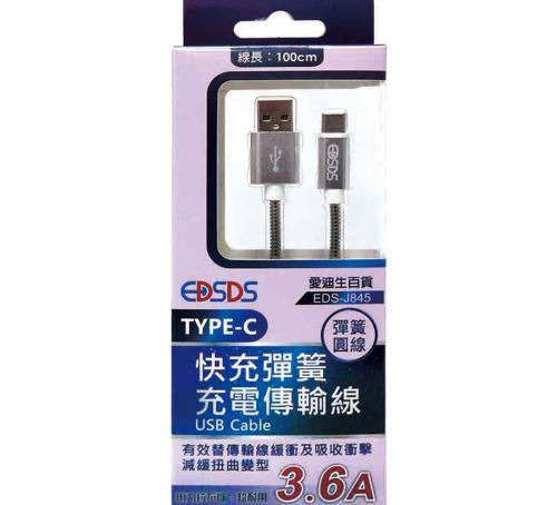 TYPE-C 3.6A快充彈簧充電線100CM(EDS-J845)