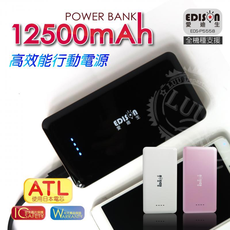 高效能高容量行動電源12500mAh(EDS-P5558)