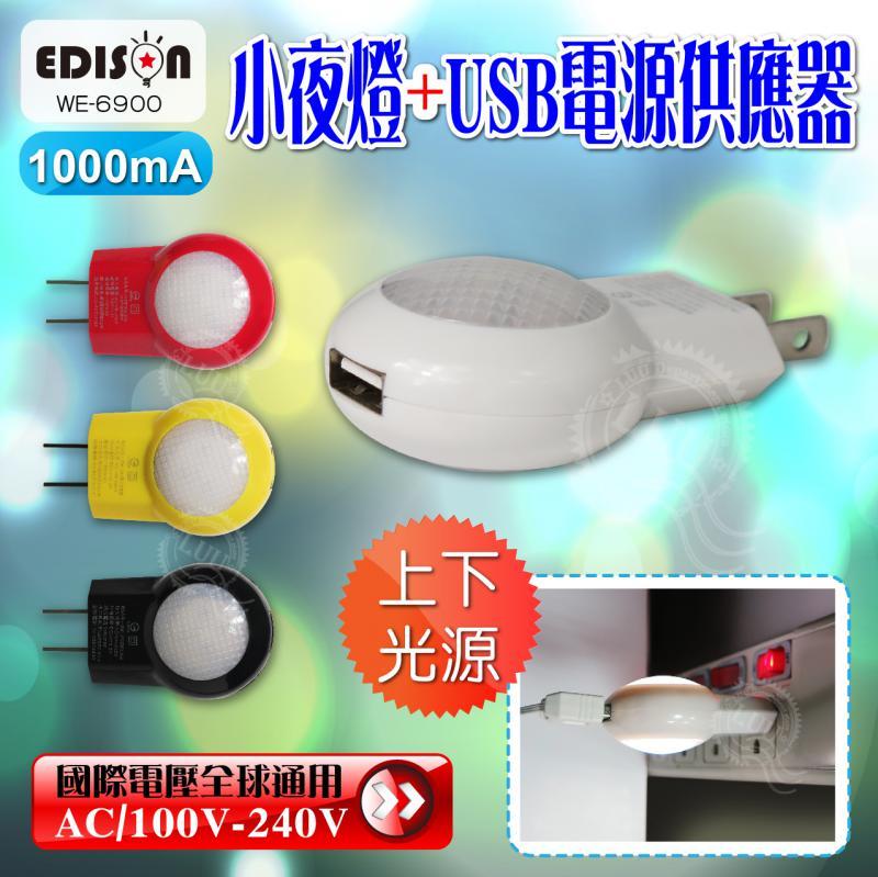 1000maLED光控萬用充電器WE-6900