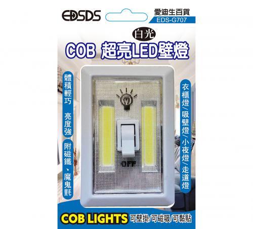 COB超亮長型LED壁燈(EDS-G707)