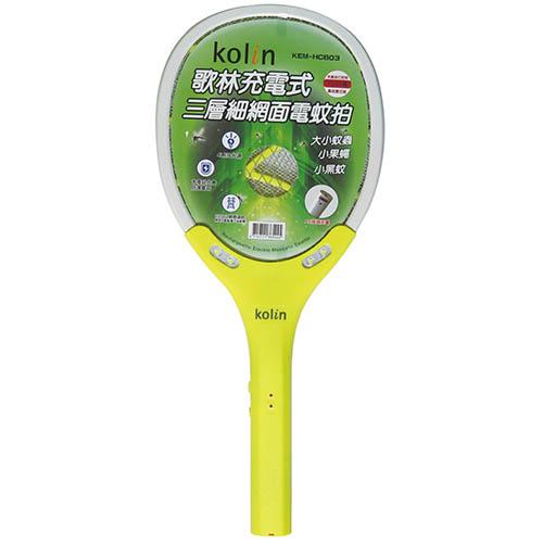 歌林充電式電蚊拍(KEM-HCB03)
